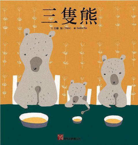 三隻熊(新版)(精裝)