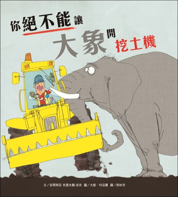你絕不能讓大象開挖土機(精裝)