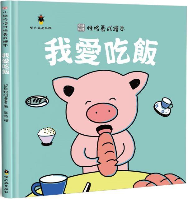 小豬呼嚕性格養成繪本:我愛吃飯(精裝)