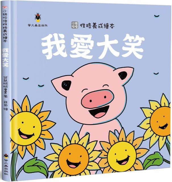 小豬呼嚕性格養成繪本:我愛大笑(精裝)
