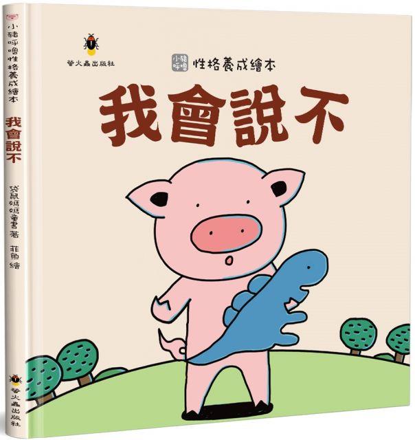 小豬呼嚕性格養成繪本:我會說不(精裝)