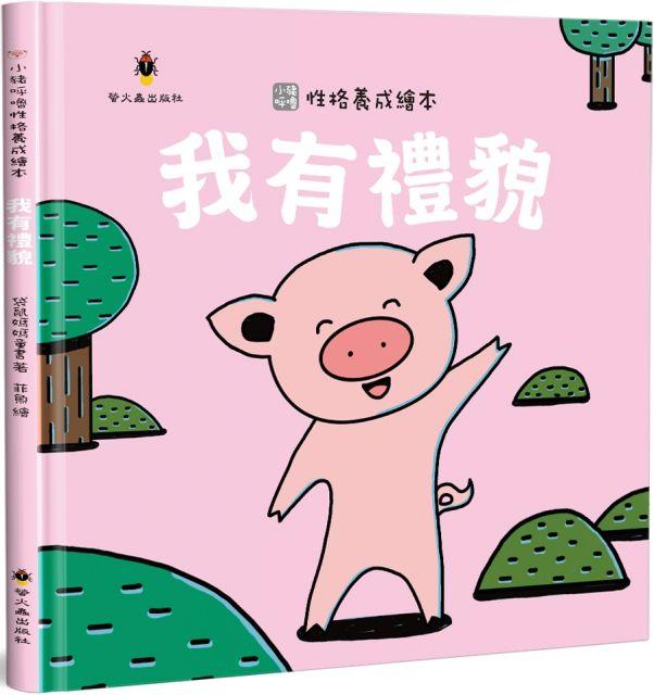 小豬呼嚕性格養成繪本:我有禮貌(精裝)