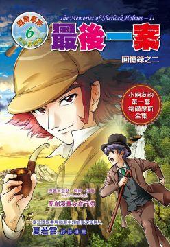 最後一案.回憶錄之二 The Memories of Sherlock Holmes II(全彩漫畫版)