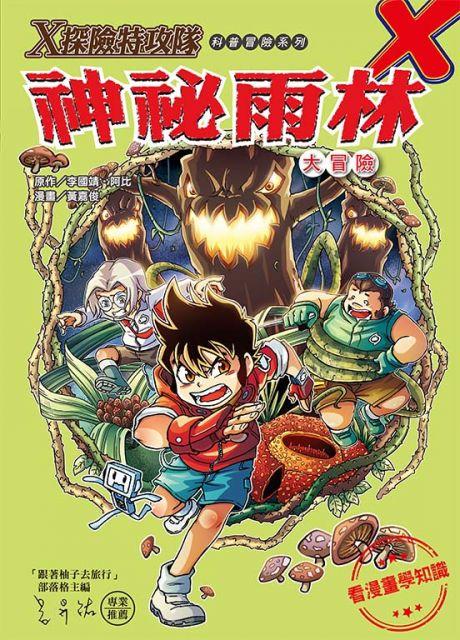 X探險特攻隊:神祕雨林大冒險(全彩漫畫)