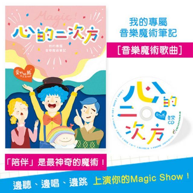 Magic!心的二次方:我的專屬音樂魔術筆記(CD)