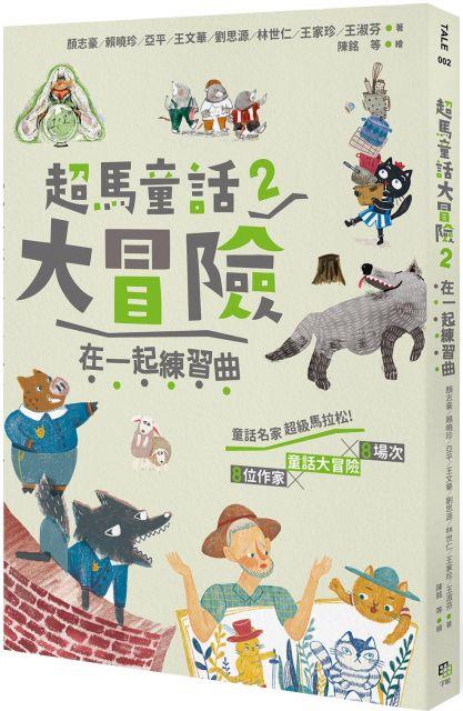 超馬童話大冒險(2)在一起練習曲