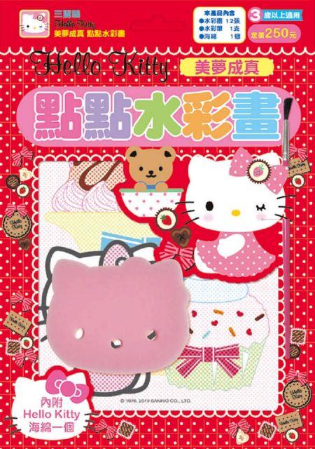 Hello Kitty點點水彩畫(美夢成真)