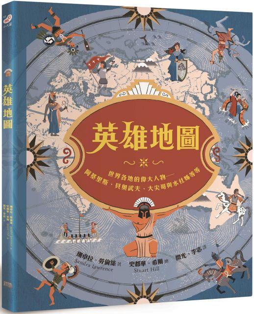 英雄地圖:世界各地的偉大人物(阿基里斯、貝奧武夫、大尖哥與水社姊等等)(精裝)