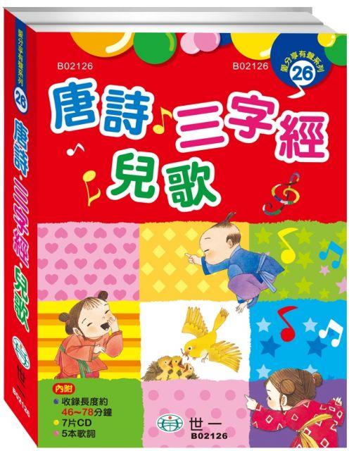 唐詩‧三字經‧兒歌(7片CD裝)