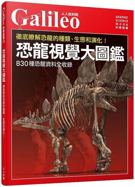 恐龍視覺大圖鑑:徹底瞭解恐龍的種類、生態和演化!人人伽利略(02)