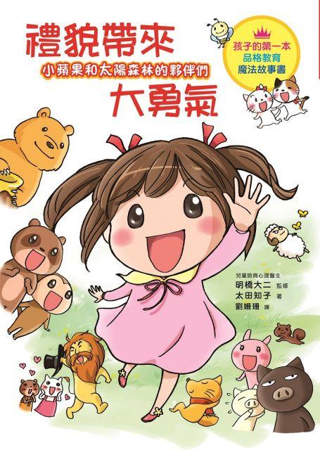 小蘋果和太陽森林的夥伴們:禮貌帶來大勇氣:有禮貌的孩子,就是最勇敢的孩子!