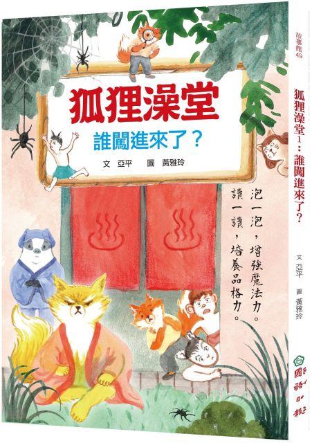 狐狸澡堂(1)誰闖進來了?
