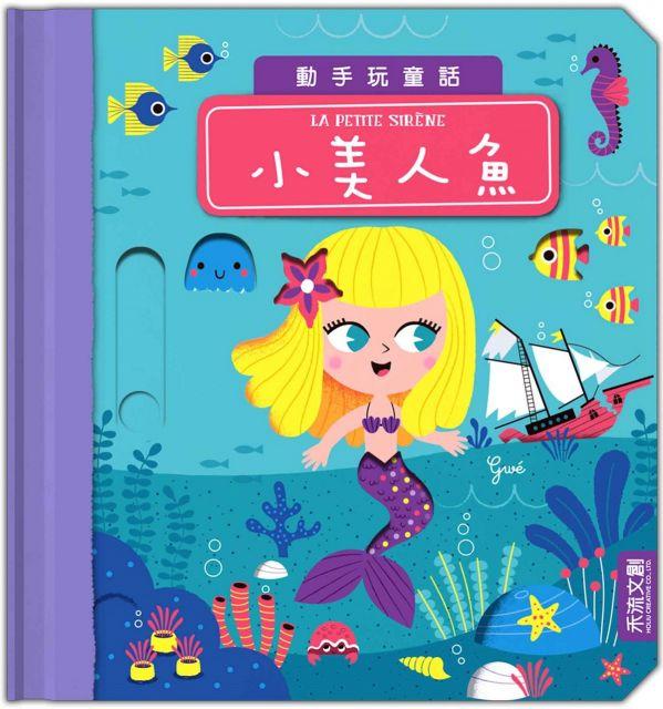 動手玩童話:小美人魚(精裝)