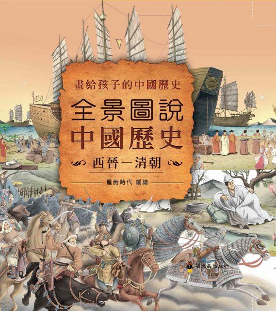 全景圖說中國歷史(西晉~清朝)(精裝)