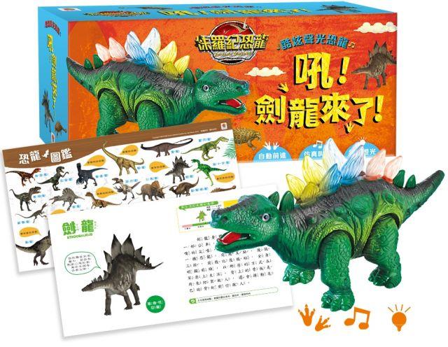 酷炫聲光恐龍:吼!劍龍來了!(內附聲光劍龍+恐龍圖鑑+劍龍百科)