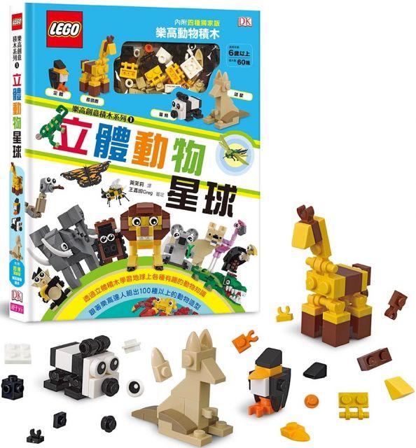 樂高創意積木系列(01)立體動物星球(LEGO正式授權,內附60塊積木,可組4種動物造型)(盒裝)