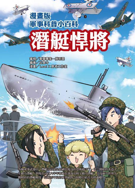 潛艇悍將:軍事科普小百科(漫畫版)