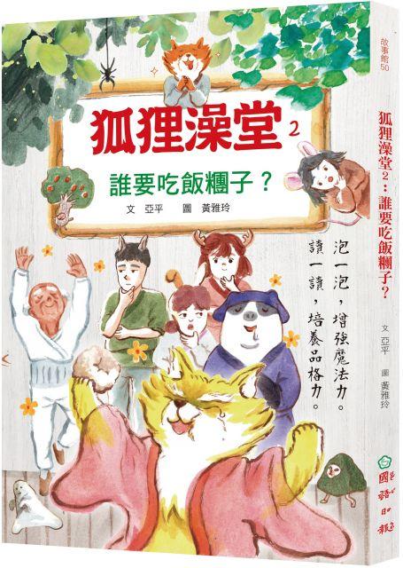狐狸澡堂(2)誰要吃飯糰子?