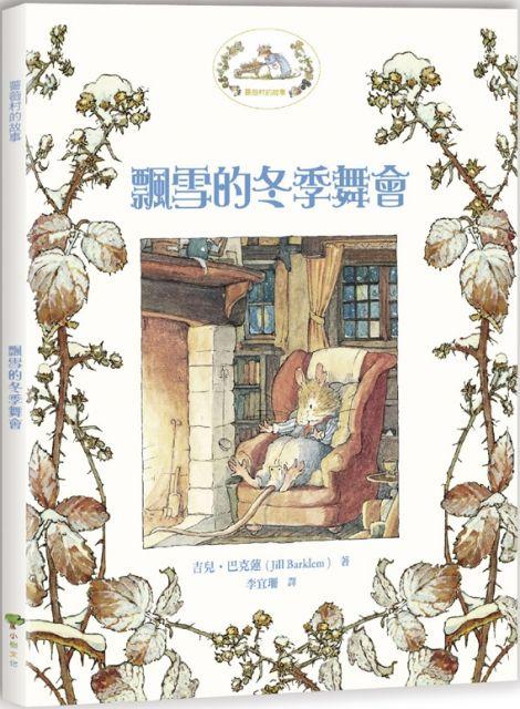 薔薇村故事4:飄雪的冬季舞會(給孩子的美感教育啟蒙書)(精裝)