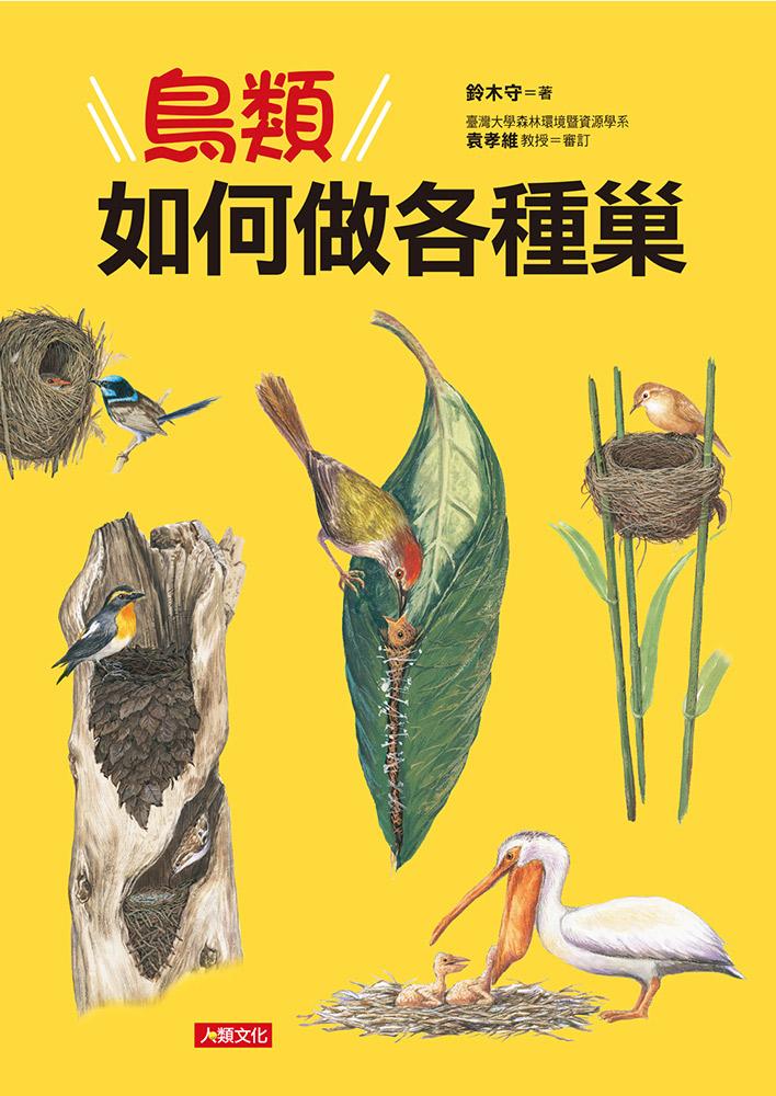 鳥類如何做各種巢:自然奇觀(2)(精裝)