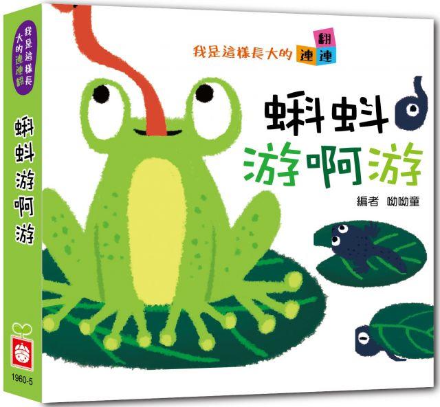 我是這樣長大的:蝌蚪游啊游(連連翻遊戲書)(精裝)