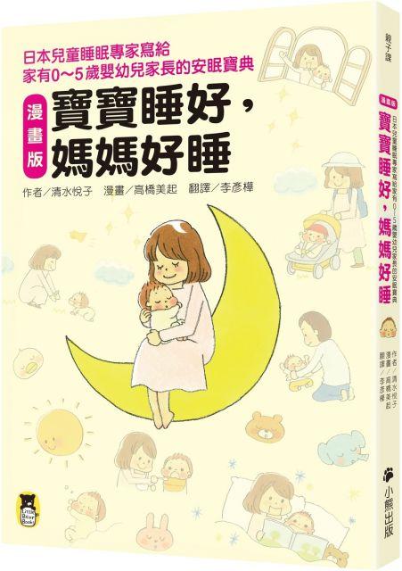 (漫畫版)寶寶睡好,媽媽好睡:日本兒童睡眠專家寫給家有0~5歲嬰幼兒家長的安眠寶典