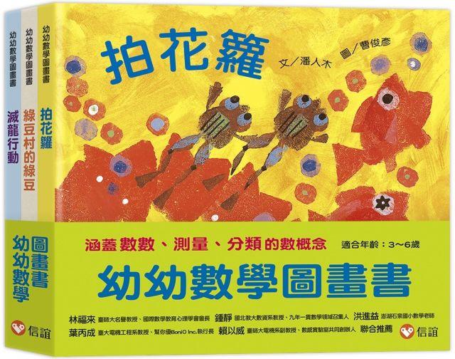 幼幼數學圖畫書(拍花籮+綠豆村的綠豆+滅龍行動)(精裝)