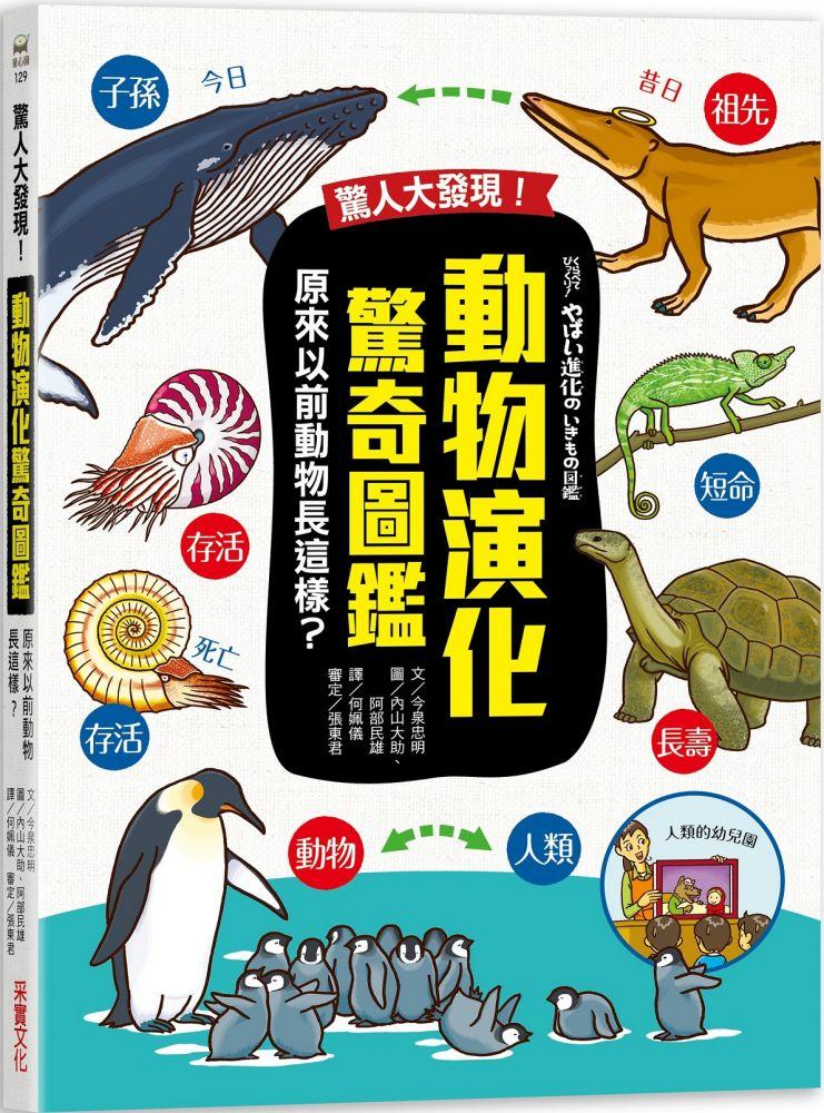 驚人大發現!動物演化驚奇圖鑑:原來以前動物長這樣?