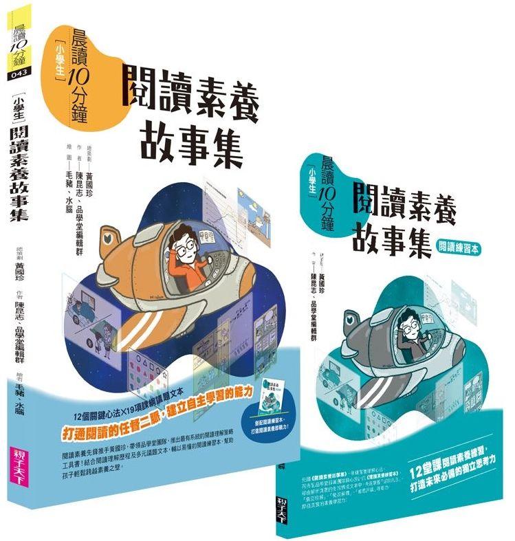 晨讀10分鐘:閱讀素養故事集(附閱讀練習本)