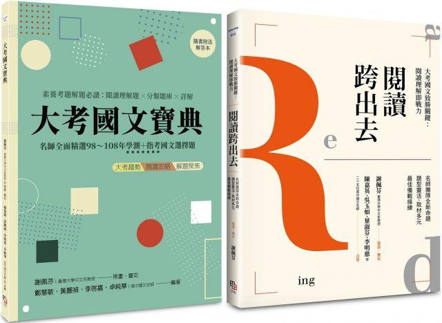 國文閱讀理解套書(共兩冊)新版(閱讀跨出去+大考國文寶典)(二版)