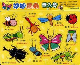 妙妙昆蟲嵌入板(袋裝)