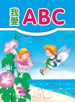 我愛ABC(平裝)
