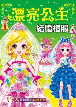 漂亮公主系列:漂亮公主結婚禮服(新版)
