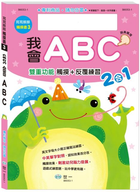 N次寫習寫本:我會ABC(精裝)