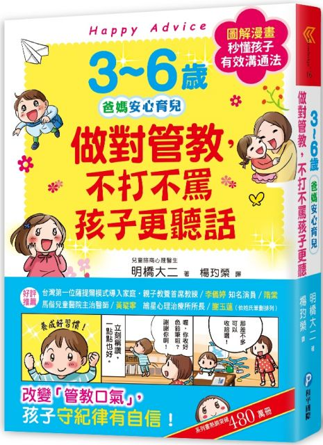 3~6歲做對管教,不打不罵孩子更聽話:日本兒童心理醫師秒懂孩子的「有效溝通法」,改變管教口氣,孩子守紀律有自信!