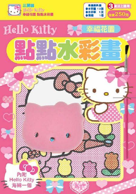 Hello Kitty 點點水彩畫(幸福花園)