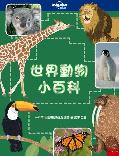 世界動物小百科:一本帶你認識動物並愛護動物的百科全書(精裝)