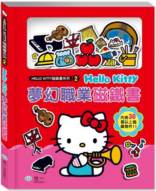 HelloKitty夢幻職業磁鐵書(精裝)