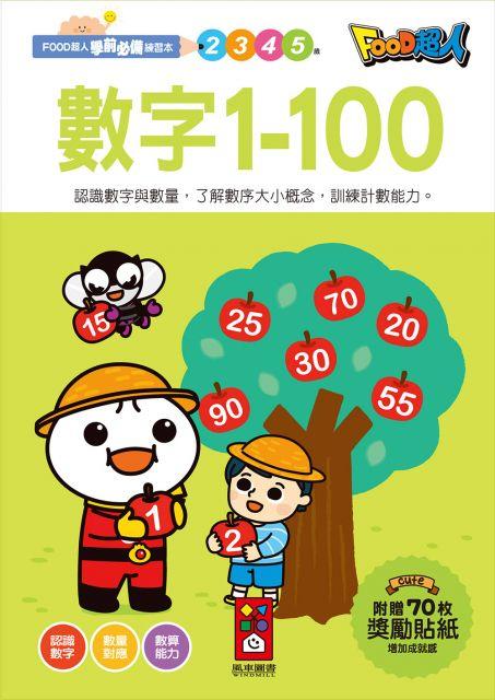 數字1~100:FOOD超人學前必備練習本