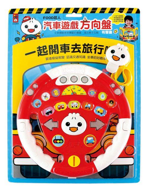 汽車遊戲方向盤(紅色)FOOD超人