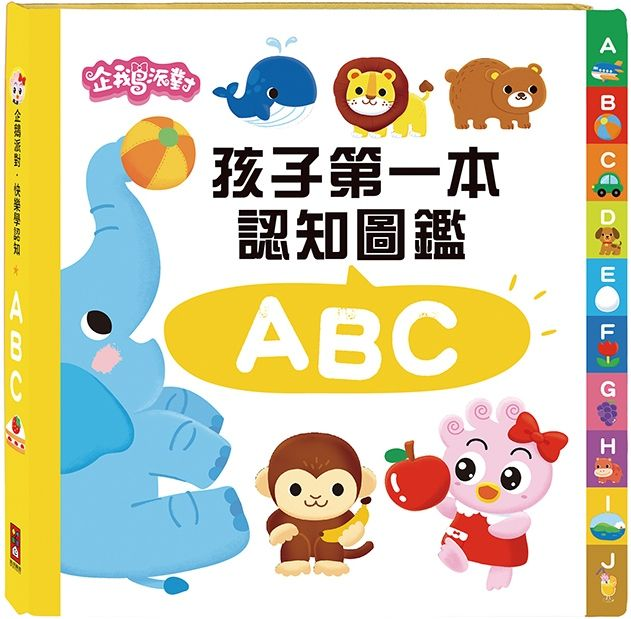 ABC:企鵝派對孩子第一本認知圖鑑
