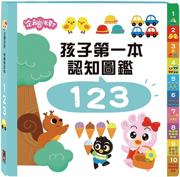 123:企鵝派對孩子第一本認知圖鑑