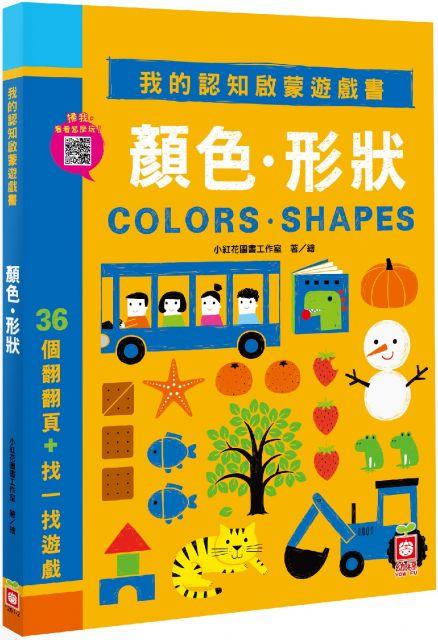 我的認知啟蒙遊戲書:顏色‧形狀(36個翻翻頁+找一找遊戲)