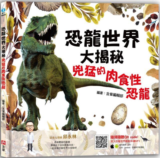 恐龍世界大揭秘:兇猛的肉食性恐龍(精裝)