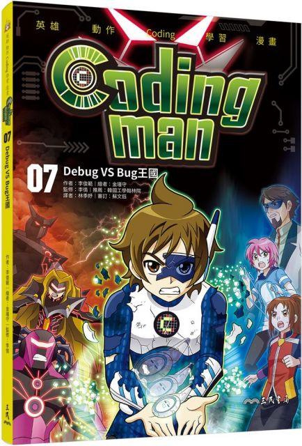 Coding man 07:Debug VS Bug王國