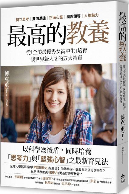 最高的教養:從「全美最優秀女高中生」培育,談世界級人才的五大特質。