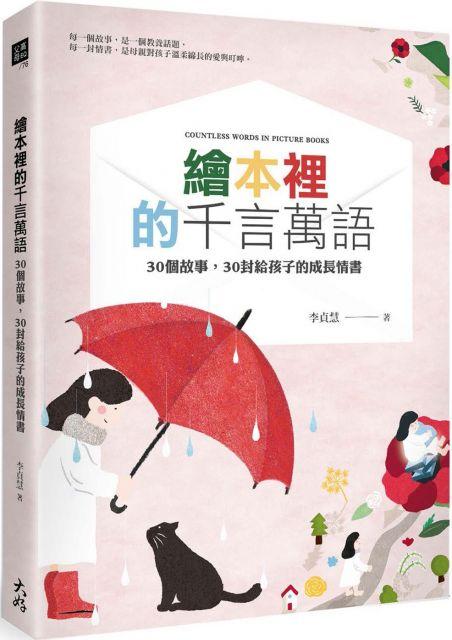 繪本裡的千言萬語:30個故事,30封給孩子的成長情書