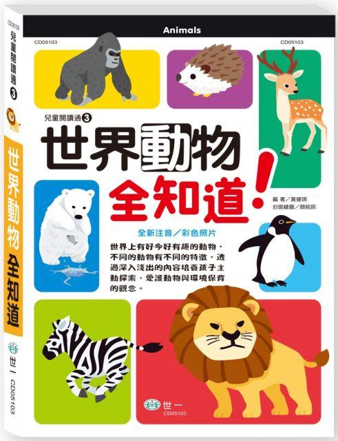世界動物全知道