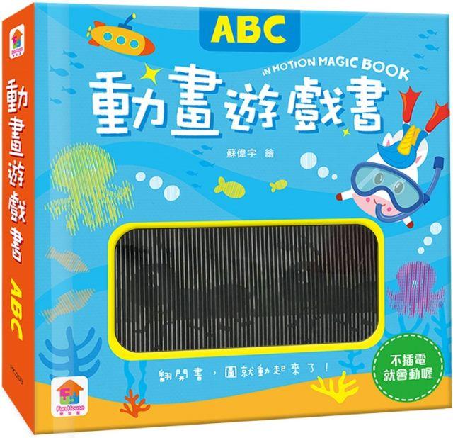動畫遊戲書:ABC(精裝)