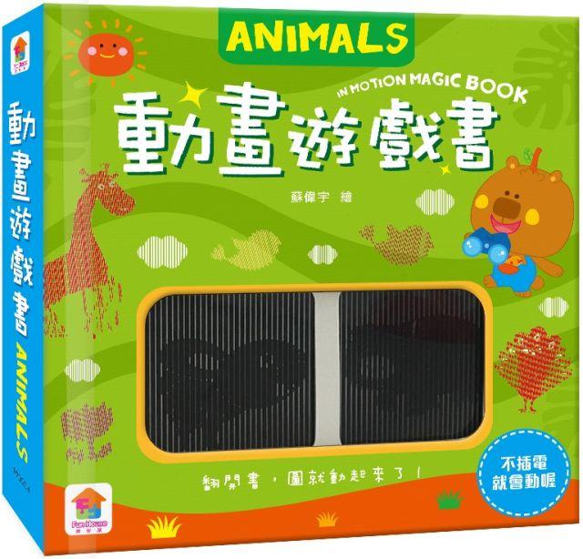 動畫遊戲書:Animals(精裝)